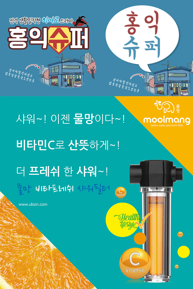 hongiksuper with moolmang vitafresh shower filter